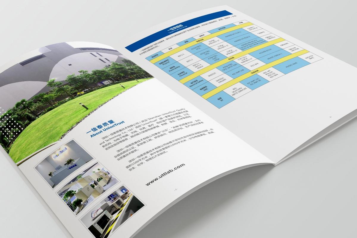 检测机构企业产品宣传画册设计