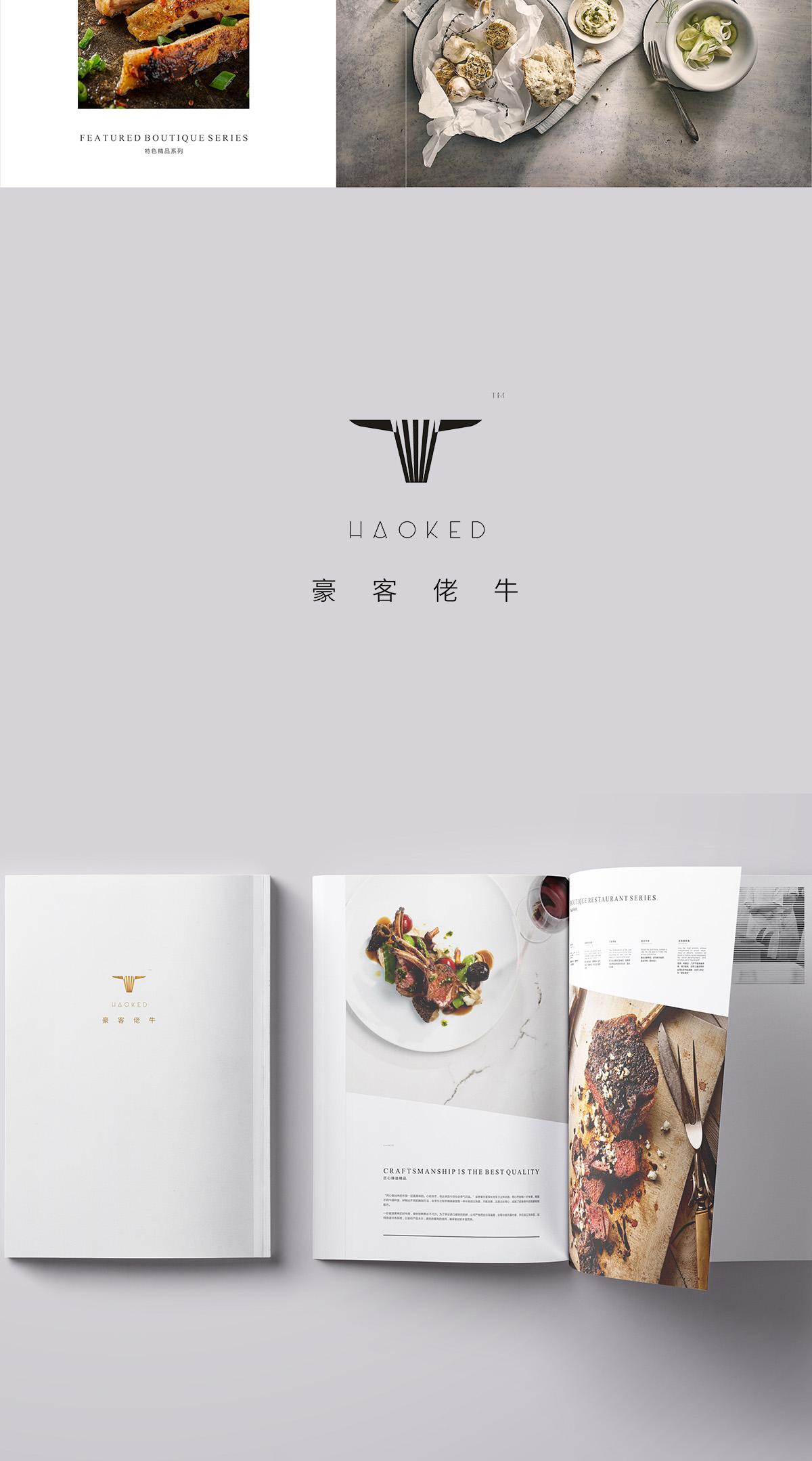 西安餐厅画册设计
