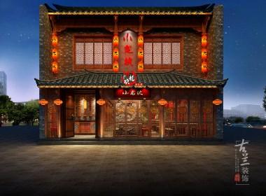 小龙坎老火锅拉萨店-成都专业火锅店装修设计