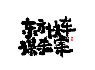 森度 | 手写书法字体
