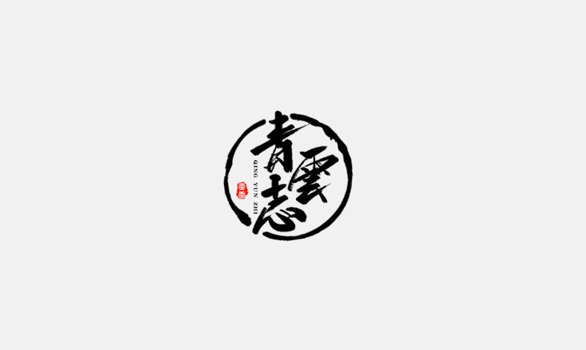 雨田手写(第十二辑)