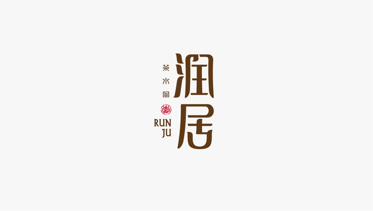 觉士字体LOGO品牌v字体集网店店铺装修设计图图片