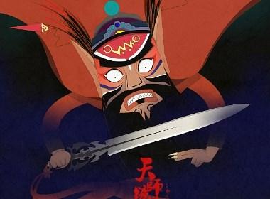 原创戏曲动画微电影《天师钟馗-色之恶鬼》海报!
