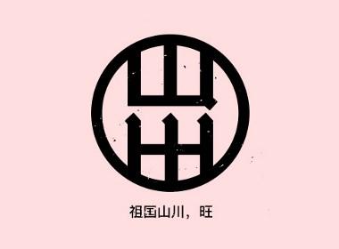 字说字话(七)—戊戌狗年相关成语、吉祥语字体设计