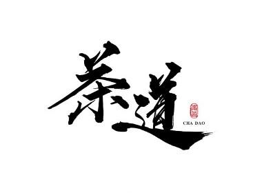 鸿远 | 茶专题
