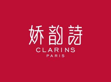 化妆品品牌字体设计