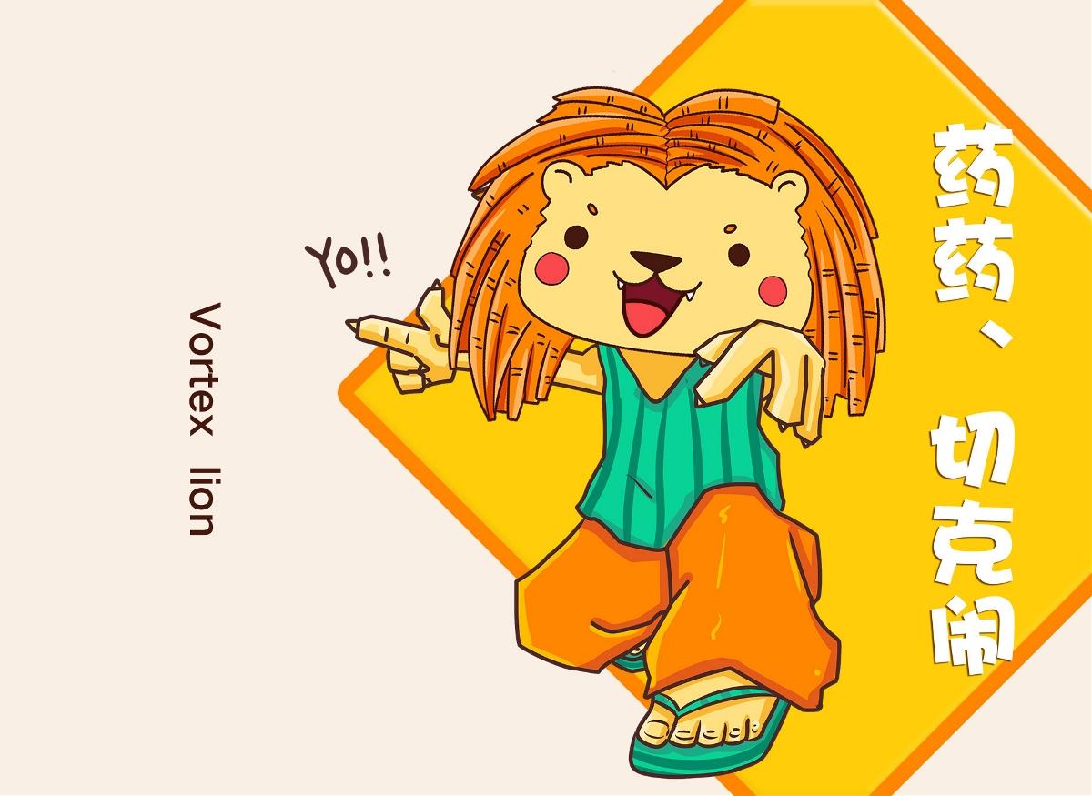 潮流狮子吉祥物