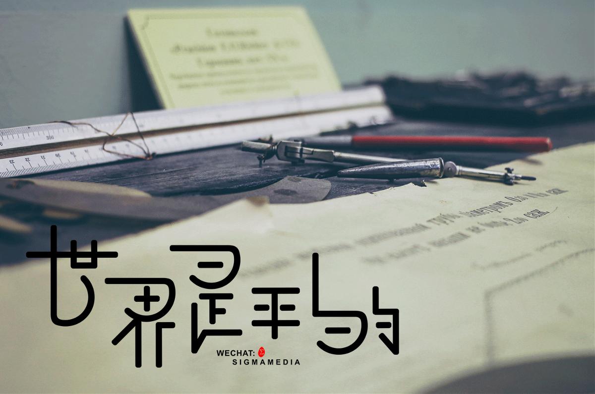 原创字体设计:世界是平的