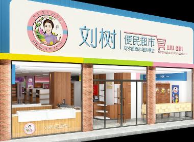 刘树便民超市——徐桂亮品牌设计