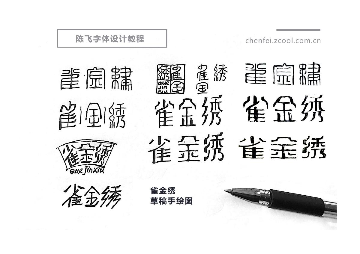 新手该如何入手字体设计创作