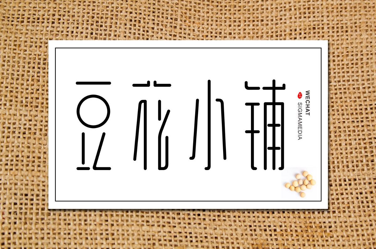 原创字体设计:豆花小铺