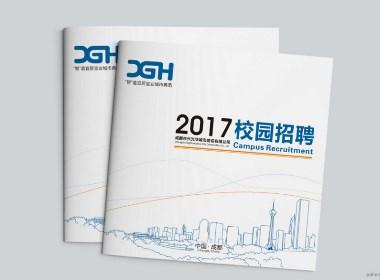 【新生代品牌创意设计】成都光华城市建设有限公司校园招聘手册设计