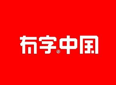 有字中国(1) 有字者·中国