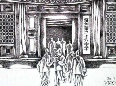 钢笔画【记忆的碎片】2  26中学(盛家湾老校址)