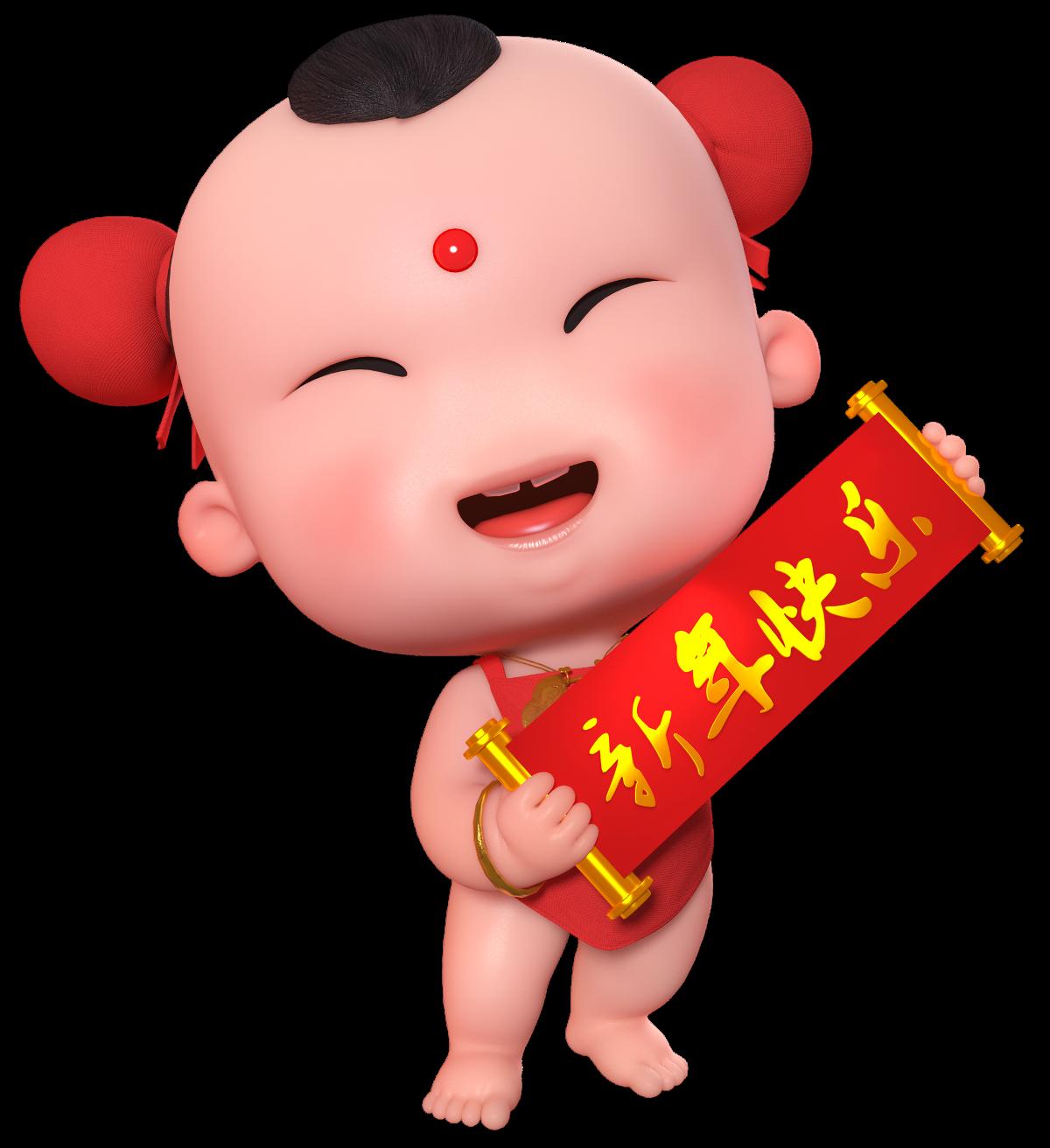 招财童子春节狗年大吉喜庆素材高清大图PNG过大年招财童子最新的品牌升级3D版本!