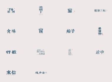 陈鸿宇歌集