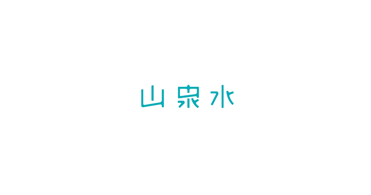 【忆童年】我的字体,我的故事-风波先生