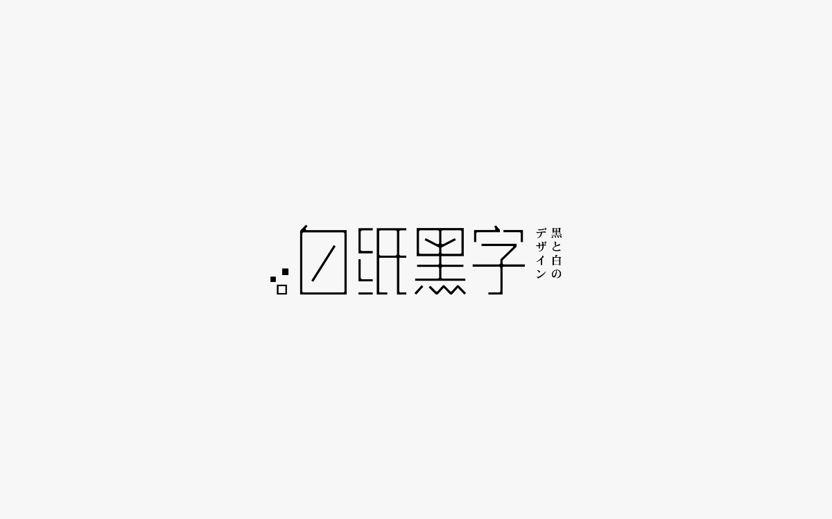 习/字体设计 III