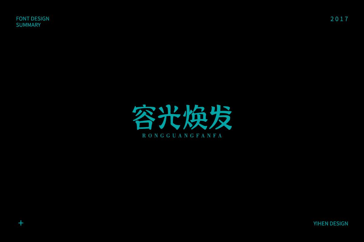 2017字体总结
