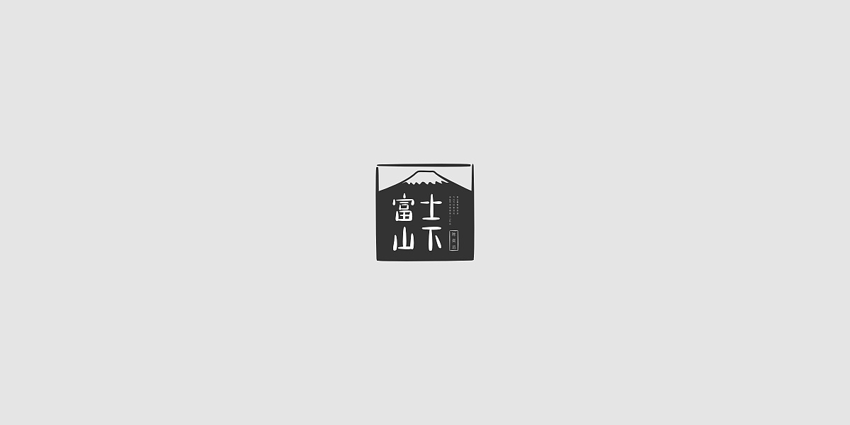 2017字体合集