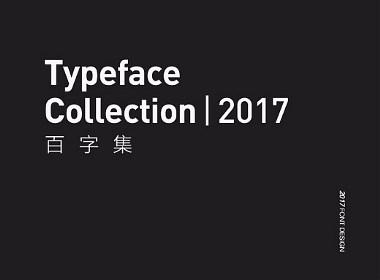 2017/百字集