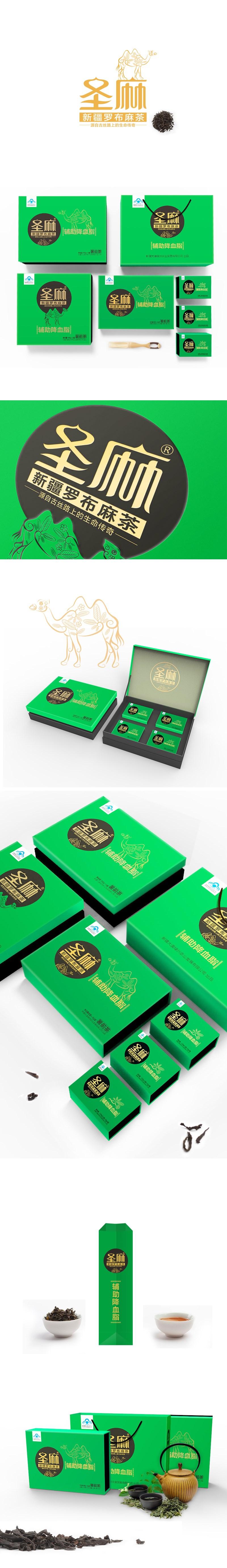【汇包装】圣麻新疆罗布麻茶茶叶礼盒设计