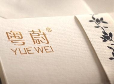 包装设计《粤蔚》