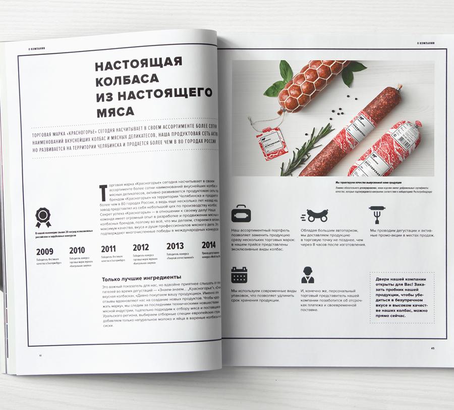 创意十足的国外香肠包装设计
