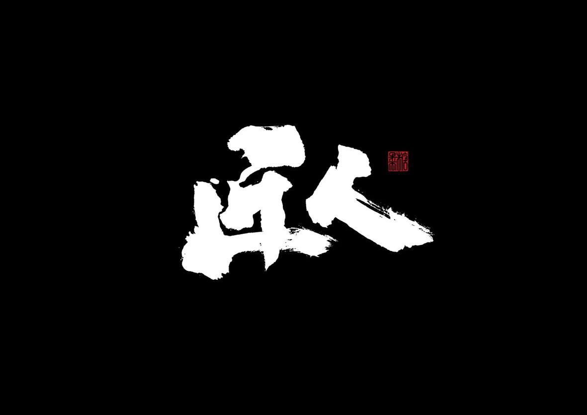 壹柒年拾贰份书写字体(壹)