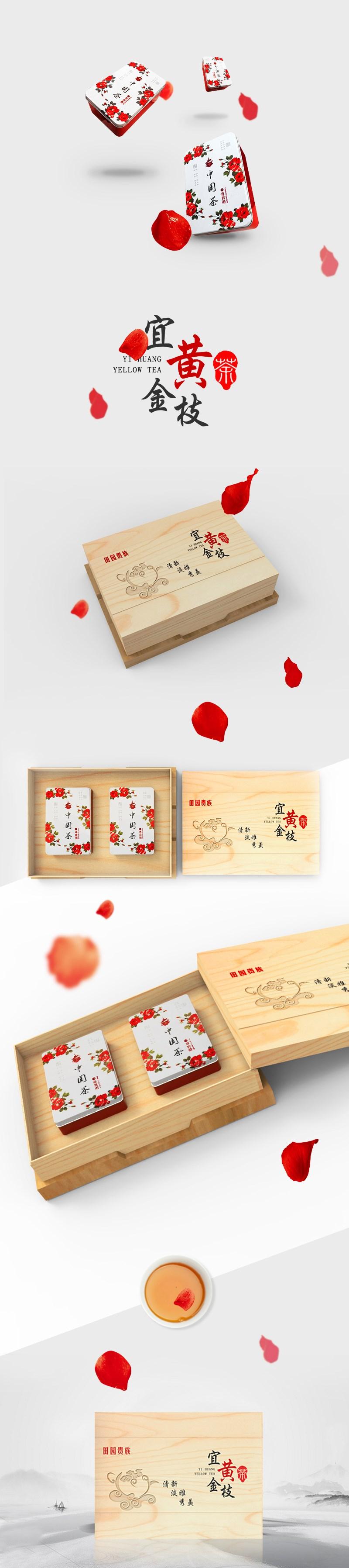 【汇包装】宜黄金枝茶叶礼盒木盒设计