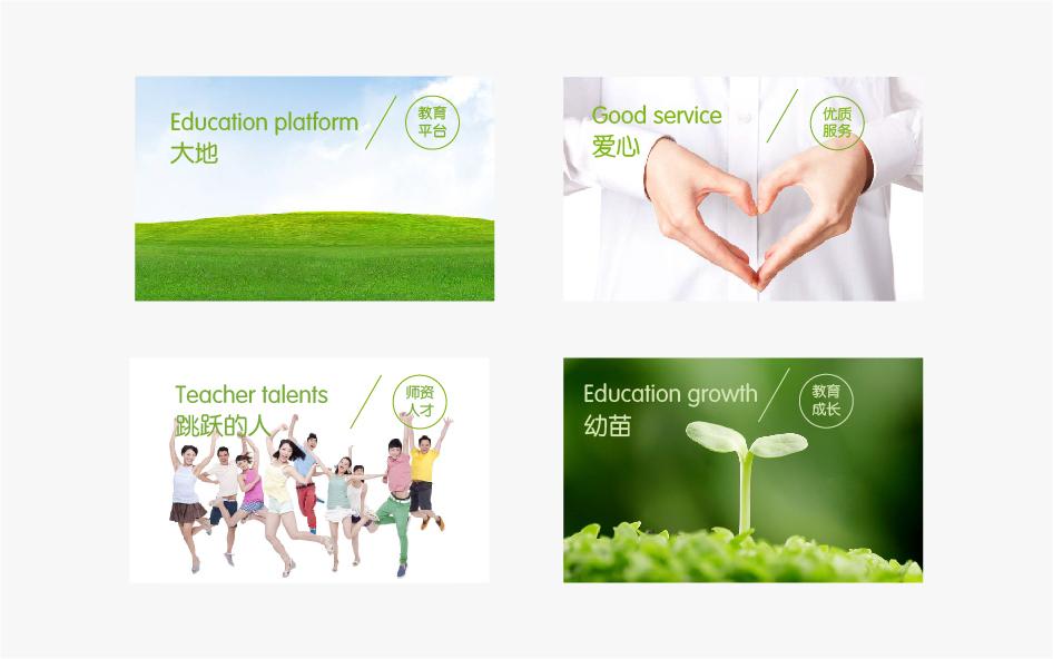 好幼师教育科技公司形象品牌设计/部分VI设计