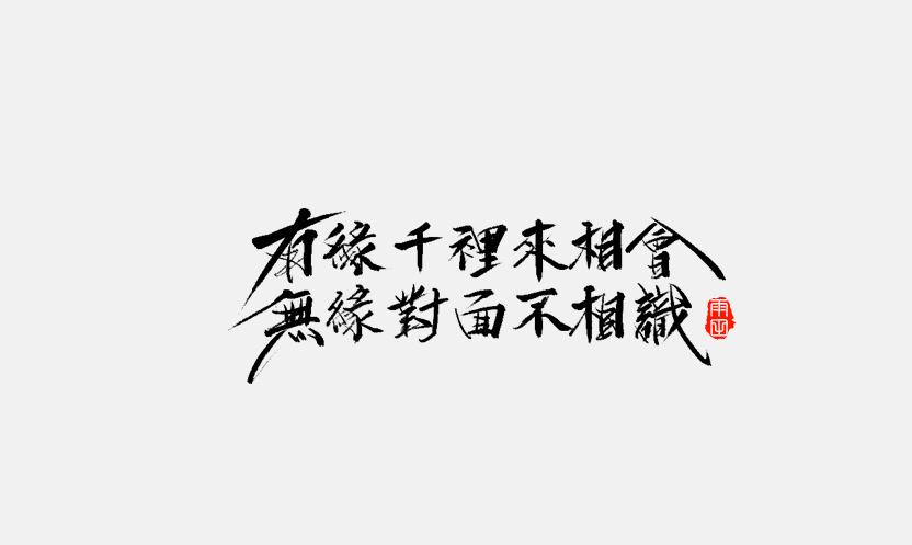 雨田手写(第十三辑)