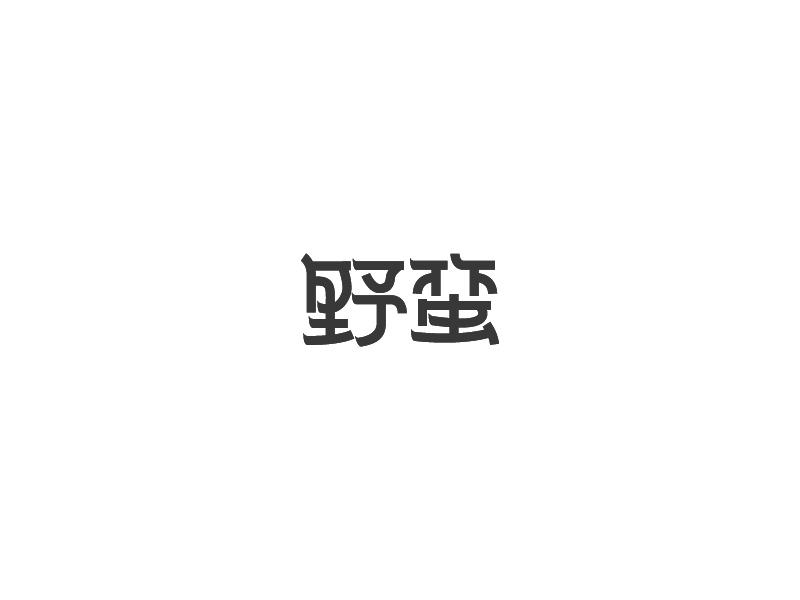 11月字体