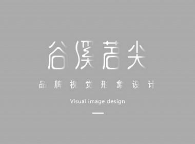 谷溪茗尖品牌视觉设计