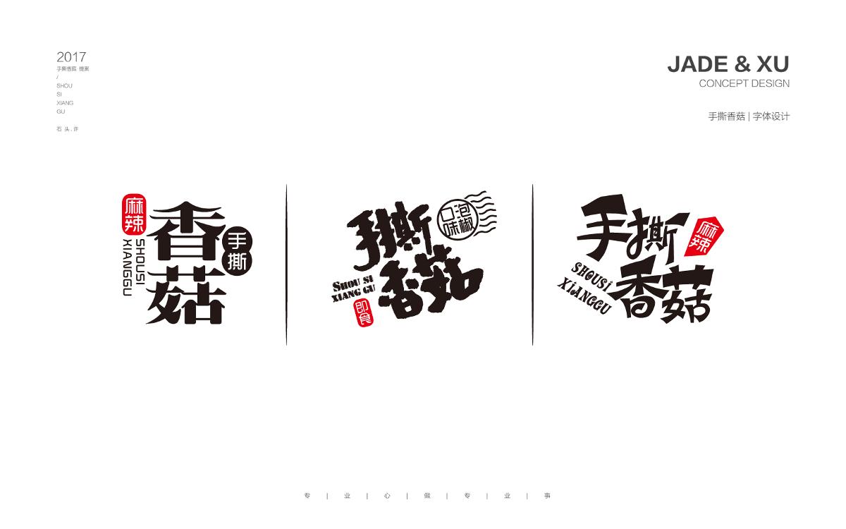 12月 字体设计