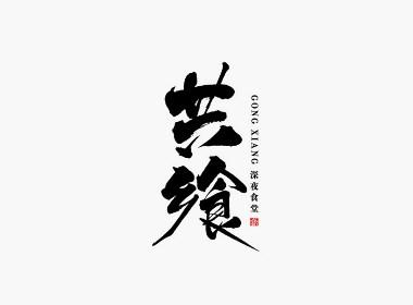 品牌logo一集 ┃ 11月