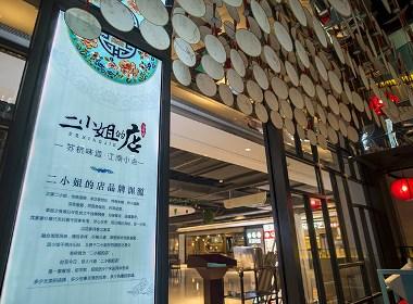 二小姐的店连锁餐饮品牌策划设计
