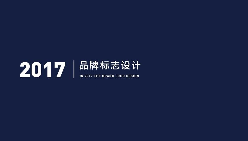 2017年品牌设计合集