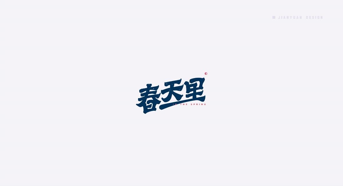 豆沙 字记系列