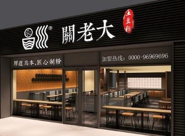 关老大土豆粉连锁餐饮品牌全案标志VI设计