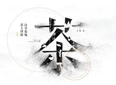 【茶】电商PC首页宝贝详情页面设计/中国风/茶叶/饮品/生活/平面海报/banner