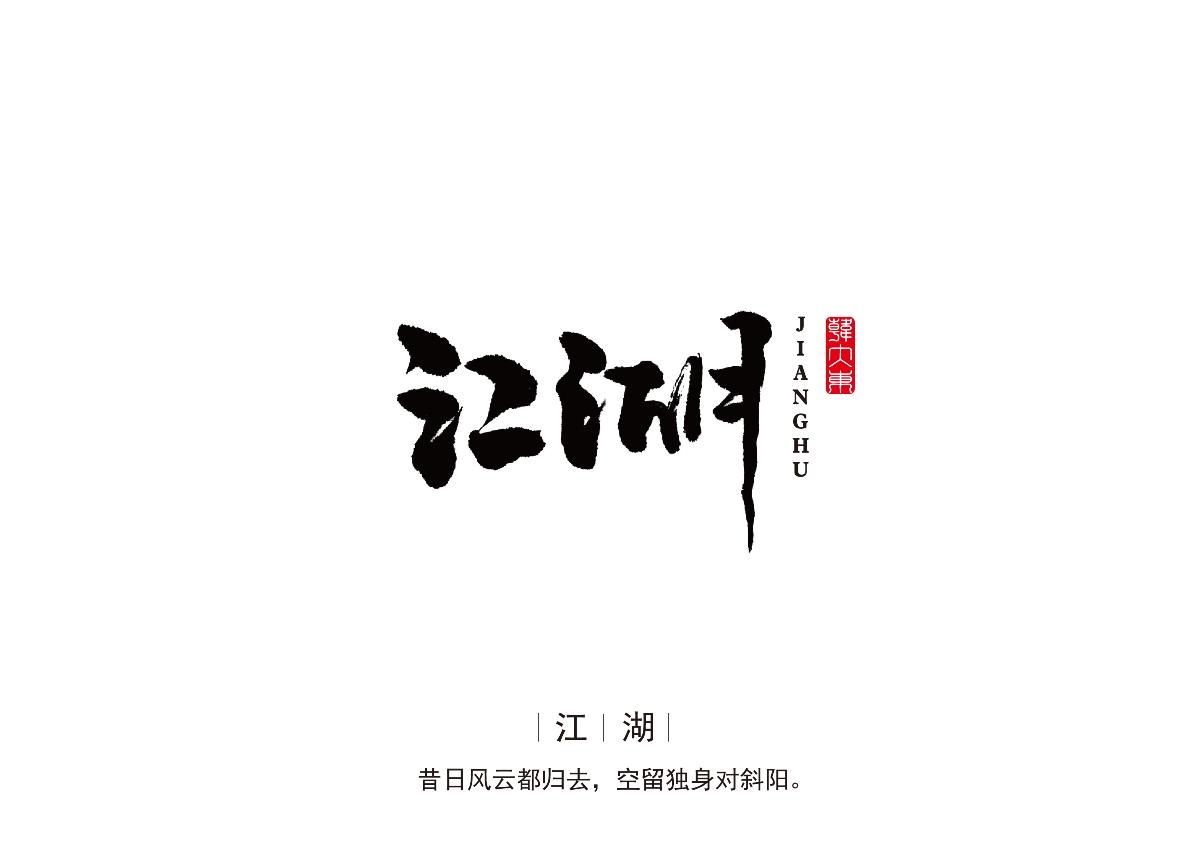 韩大东《字品自赏》创意书法