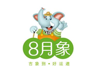 八月象生活馆——徐桂亮品牌设计
