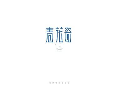 字体 字体下载 免费PS字体下载 艺术字体在线生成 中国字体设计网