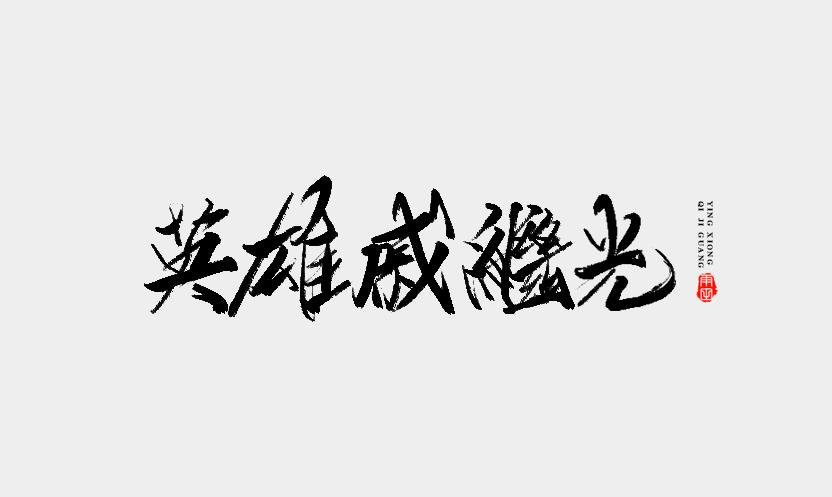 雨田手写(第十四辑)