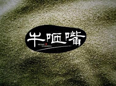 原创字体设计:牛咂嘴