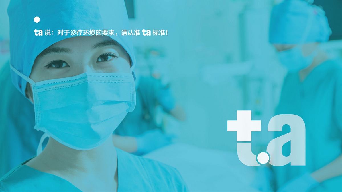 医疗品牌形象-同爱医疗
