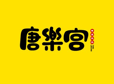 餐饮品牌字体设计案例欣赏