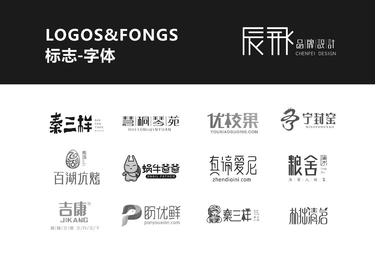 《LOGOS & FONTS  标志 - 字体》合集  ——陈飞字体设计
