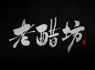 龚帆书事 | 毛笔字 | 手写字体设计